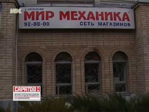 Шинный центр Мир Механика на Лебедева-Кумача г.Саратов