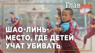 Шао-Линь - Монастырь, где детей учат убивать
