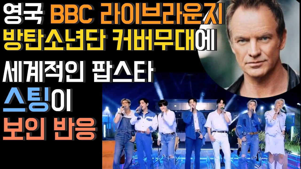 [BTS 해외스타반응]   영국  BBC 라이브라운지 방탄소년단 커버무대에 세계적인 팝스타 스팅(sting)이 보인 반응