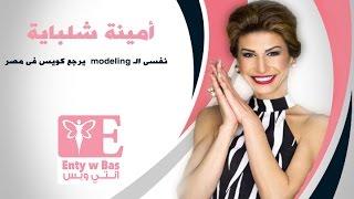 بالفيديو.. أمينة شلباية:' نفسى الـ modeling يرجع كويس فى مصر'