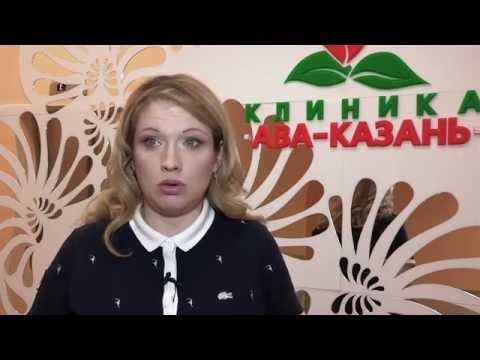 """Видео отзывы клиента клиники """"АВА-КАЗАНЬ"""""""