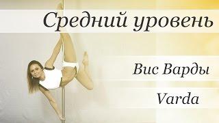 Видео уроки Пол Дэнс (Pole Dance) - Вис Варды (Varda)