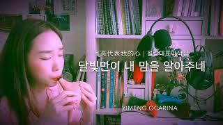 월량대표아적심(月亮代表我的心) 오카리나 연주 By MaryU