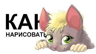 Рисунки кошек. Как легко нарисовать красивую кошку