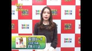 安田レイ ○NewAlbum 「Will」発売中 安田レイのファースト・アルバム。...