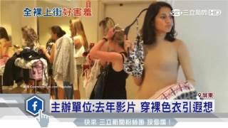 墾丁音樂季下猛藥?疑全裸影片宣傳|三立新聞台