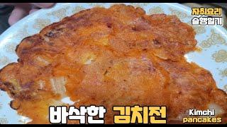 [슬기로운 요리생활] 김치전 바삭하게 만드는법 / Ki…