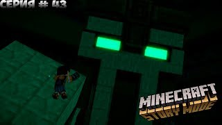 Minecraft: Story Mode - Season Two | Живые Статуи | #43