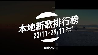 本地新歌週榜 23/11/2016 - 29/11/2016
