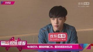 搜狐视频 专访张艺兴:聊到泡菜咽口水喜欢性格互补的女孩