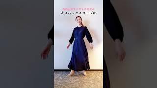 田中理恵の教える最強のパンプスコーデ#5#short