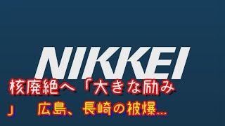 核廃絶へ「大きな励み」 広島、長崎の被爆者も評価