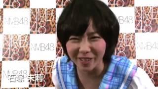 NMBでヒトコト」の石塚朱莉ちゃんをただまとめただけの動画です。