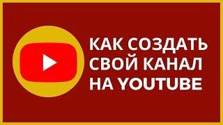 Как быстро и легко создать свой канал на Youtube