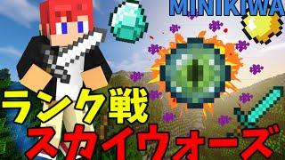 マインクラフト スカイウォーズ ランク戦! ~ミニゲームを極めしもの 第三十八回~