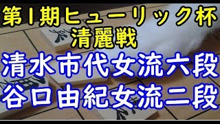 開始日時:2019/01/07 10:00 終了日時:2019/01/07 14:59 棋戦:第1期ヒ...