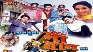 Jhan Bhulo Maa Baap La - Full Movie - Anuj Sharma - Smita Nayak - Superhit Chhattisgarhi Movie thumbnail