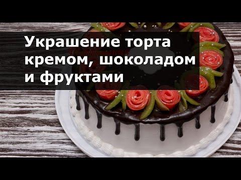 Чем красиво украсить торт в домашних условиях