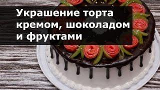 Украшение тортов в домашних условиях кремом шоколадом фруктами(В этом видео я покажу как украсить торт в домашних условиях. Я украшаю торт белковым кремом, а затем поливаю..., 2016-03-16T14:33:55.000Z)