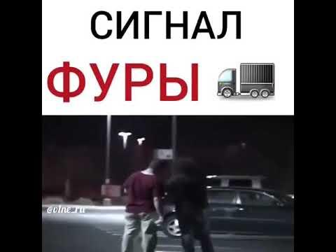 ГУДОК ФУРЫ MP3 СКАЧАТЬ БЕСПЛАТНО