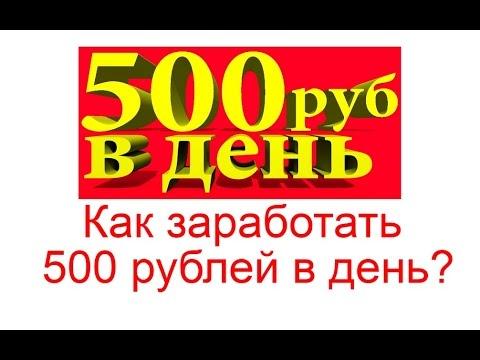 заработок от 500 рублей в день в интернете