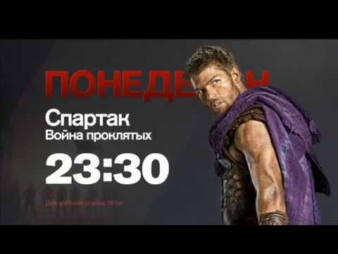 Спартак: война проклятых сегодня в 23:30 на РЕН ТВ