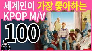 유튜브 최다 좋아요 받은 아이돌 M/V 순위 100 - 2019년 9월 | 와빠TV