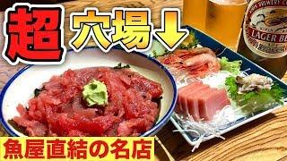 今夜のロイドごはんは久しぶりの海鮮料理へ!神奈川県鎌倉市大船にある...