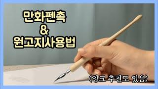 [일본출판만화] 만화작법강의 02. 만화 펜촉, 원고용…
