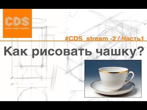 Как рисовать чашку? #CDS_stream  -2