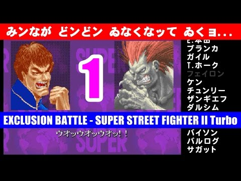 [1/4] EXCLUSION BATTLE - SUPER STREET FIGHTER II Turbo/スーパーストリートファイターII X