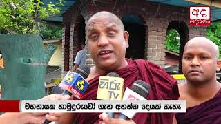 Mahanayaka Thero can enter Parliament from TNA - Ven. Saddhatissa Thero