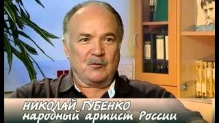 Николай Губенко. Я принимаю бой!