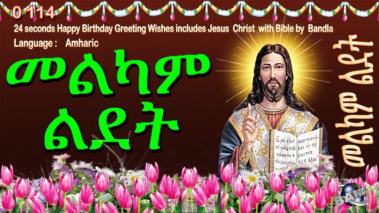 0 114 amharic happy birthday greeting wishes includes jesus christ 0 114 amharic happy birthday greeting wishes includes jesus christ with bible by bandla kristyandbryce Gallery