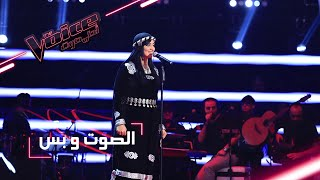 """المدربون يلتفون والجمهور يقف تحية لـ""""موهبة سهى المصري"""" في """"ذا فويس"""""""