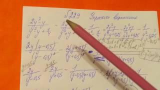 229 Алгебра 8 класс, Упростите выражение. Вычитание дробей