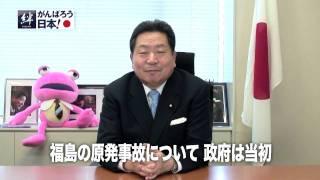 東日本大震災 中川秀直メッセージ 中川秀直 検索動画 13