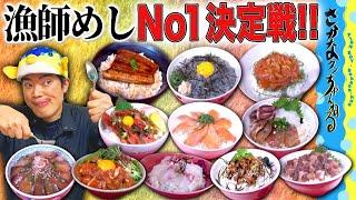【頂上決戦】日本一おいしい漁師めしが決まります!