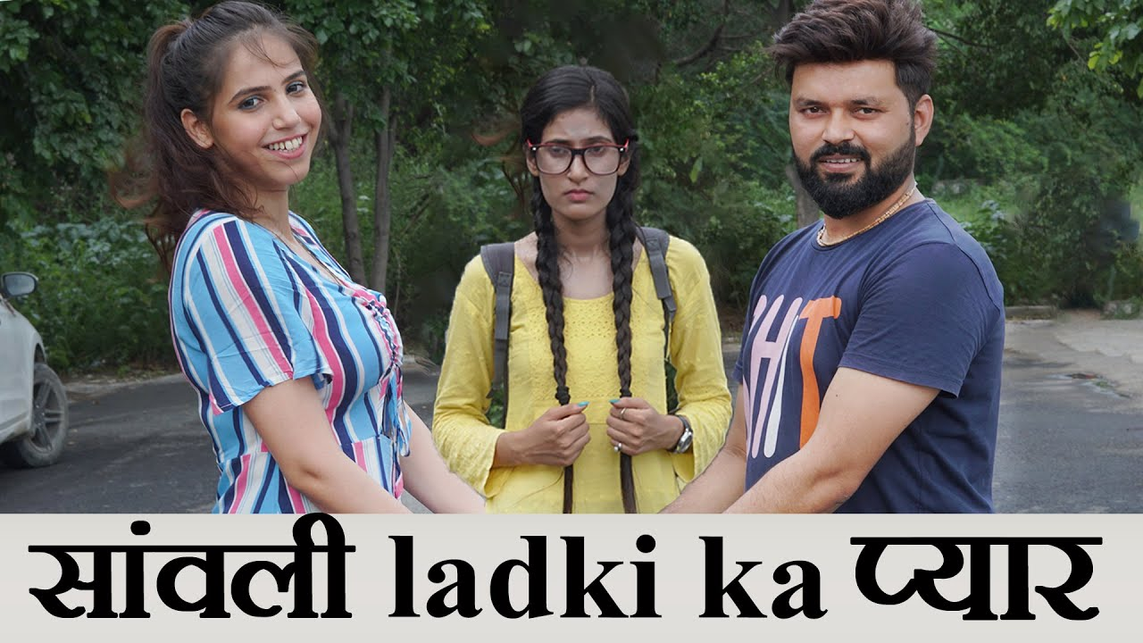 Download सांवली लड़की | Sawli Ladki Ka Pyar | Black Beauty | Heart touching story | Fuddu Kalakar