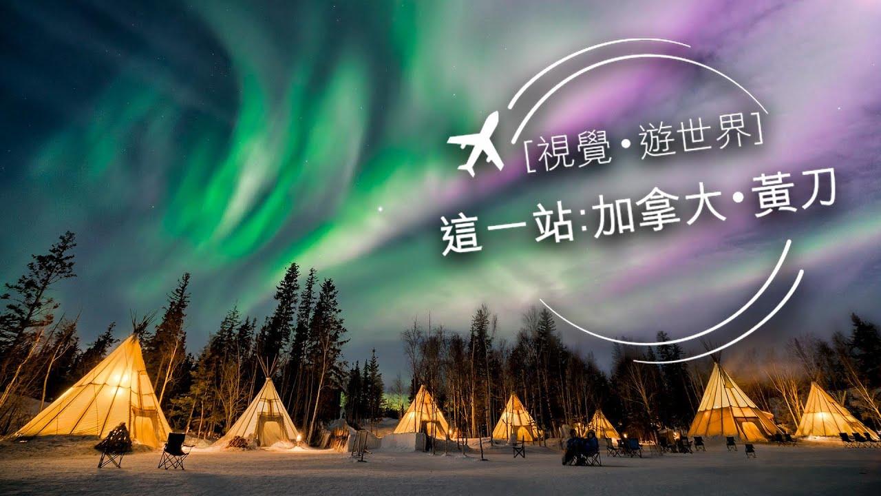 TCI勝景遊 - 「視覺。遊世界」這一站: 加拿大 • 黃刀 - YouTube