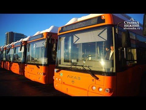 Первая партия высокоэкологичных автобусов поступила в МП «Нижегородпассажиравтотранс»