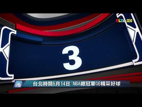 愛爾達電視20190614│【NBA好球】西亞康倒數關鍵 暴龍勇奪隊史首冠