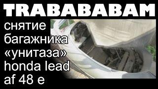 как снять багажник унитаз honda lead af 48 e