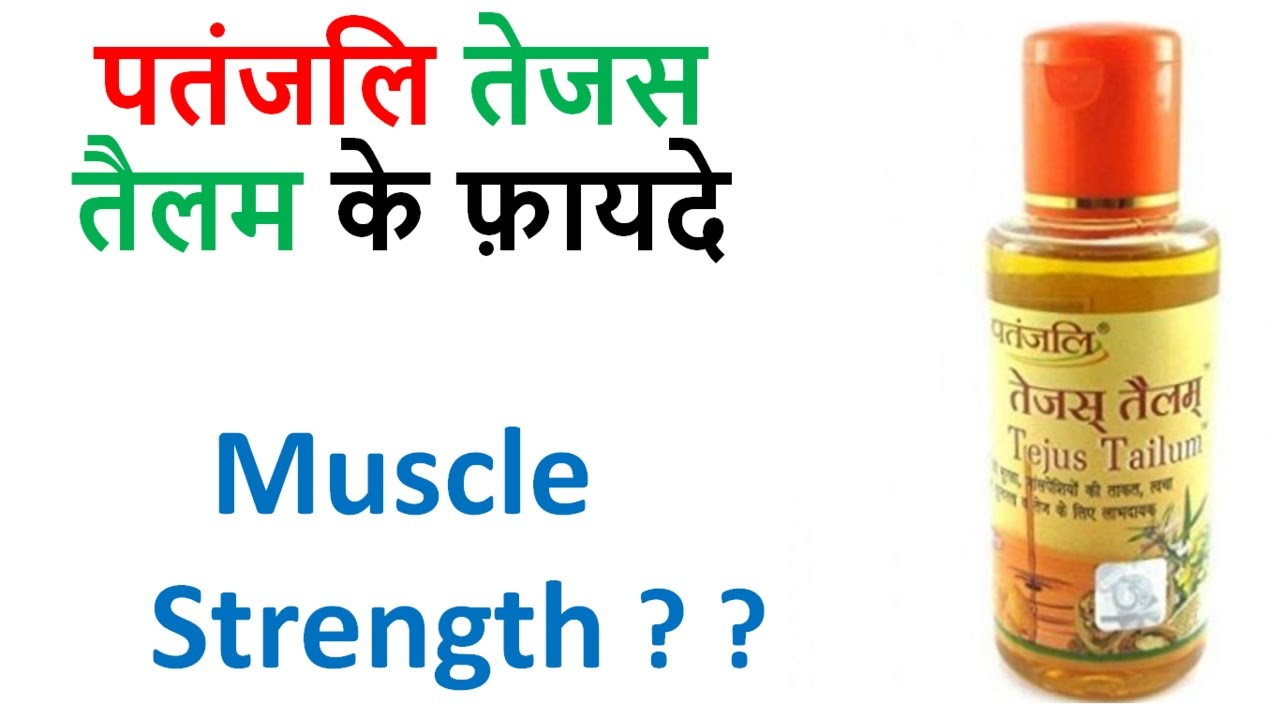 Patanjali Tejus Tailum Benefits Amp Review Muscle Strength