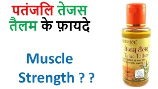 Patanjali Tejus Tailum Benefits & Review | Muscle Strength | पतंजलि तेजस तैलम के फ़ायदे |