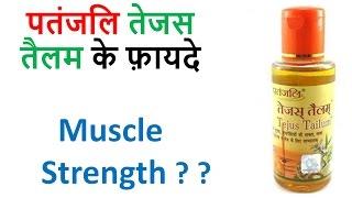 Patanjali Tejus Tailum Benefits & Review   Muscle Strength   पतंजलि तेजस तैलम के फ़ायदे  