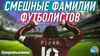 ТОП смешных фамилий футболистов