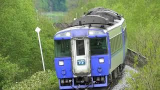 キハ183系特急オホーツク・大雪(HD画質対応)