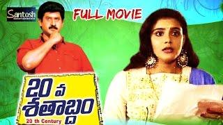 20Va Shatabdam Telugu Exclusive Full Movie | Suman, Lizi, Kodi Ramakrishna