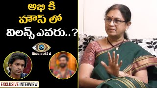 bigg boss 4 Abhijeet Mother Shocking Comments about Bigg Boss Villains l #BiggBoss4 l Filmyfocus.com